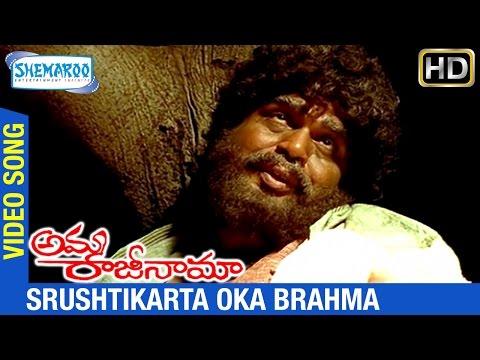 Xxx Mp4 Amma Rajinama Movie Songs Srushtikarta Oka Brahma Video Song Sharada Dasari Narayana Rao 3gp Sex