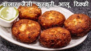 बाज़ार जैसी कुरकुरी आलू टिक्की बनाने की विधि   Aloo Tikki Recipe in Hindi - cookingshooking