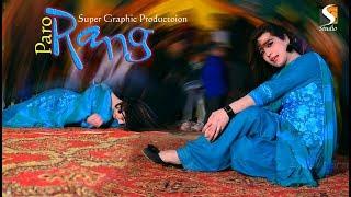 Rang - Remake  (Paro Dance Performance)   - Latest Punjabi Songs 2018 -