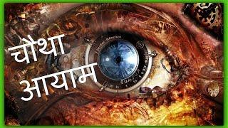 चौथा आयाम | 4th Dimension Explained in Hindi