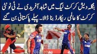 Shahid Afridi break the big record in BPL 2017