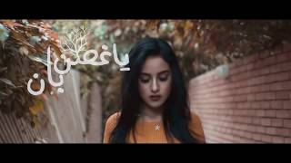 #x202b;ڤيديو كليب يا غصن بان - يحيي علاء | Ya 8osn Ban - Yahia Alaa ( Music Video Clip )#x202c;lrm;