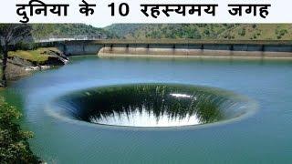 10 Mysterious Places On Earth Hindi | दुनिया (विश्व) की 10 रहस्यमय जगह