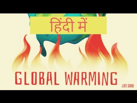 Global Warming in Hindi..Easily explained by Life Guru