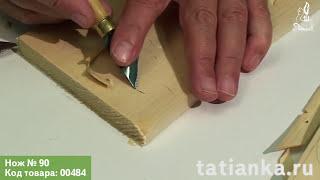 Резьба по дереву - нож № 90 (knife # 90)