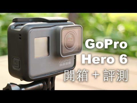 【中文字幕】GoPro Hero 6 開箱 + 評測(大量實拍畫面)