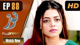 Pakistani Drama   Noor - Episode 88   Express Entertainment Dramas   Asma, Agha Talal, Adnan Jilani