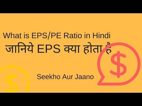 [Hindi] What is EPS /PE ratio in Share market [Hindi] अर्निंग्स पर शेयर(ईपीएस ) पी इ रेश्यो