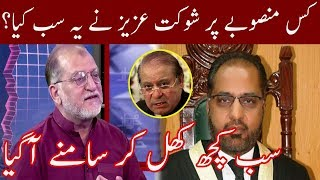 Orya Maqbol Jan Revealed Justice Shaukat Aziz Hidden Agenda | Neo News
