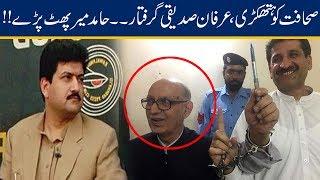 Hamid Mir Blasts On Nawaz Sharif Advisor Irfan Siddiqui Arrest