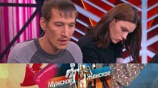 Морозко. Мужское / Женское. Выпуск от 23.01.2020