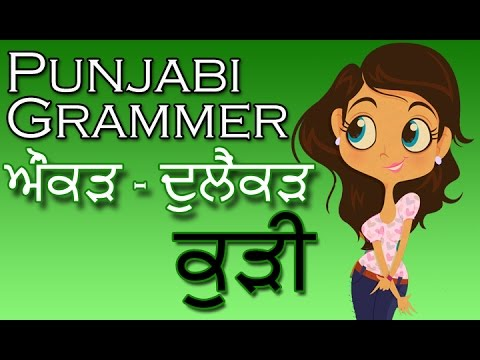 Learn Punjabi Aunkarh - Dulenkarh (Words) | Punjabi Gurmukhi Vowels With Pronunciation | Grammar