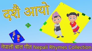 Dashain Aayo दशैं आयो | Nepali Rhymes Collection | लोक प्रिय नेपाली बाल गीत