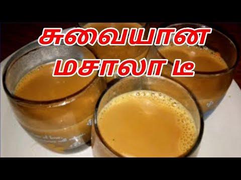 MASALA TEA IN TAMIL - MASALA  TEA - HOW TO PREPARE TEA IN TAMIL- MASALA CHAI IN TAMIL - மசாலா டீ