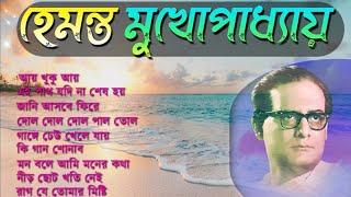 আয় খুকু আয় | হেমন্ত মুখোপাধ্যায়(সেরা ১০টি আধুনিক বাংলা গান)| Best Of Hemanta | Adhunik Bangla Songs