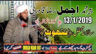 molana peer muhammad ajmal raza qadri= Nathot-1312019