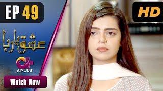 Ishq Ya Rabba - Episode 49 | Aplus Dramas | Bilal Qureshi, Srha Asghar, Fatima | Pakistani Drama