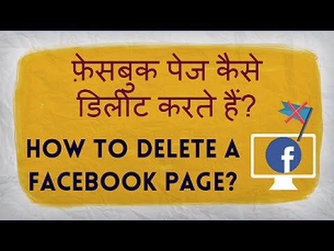 How to Delete Your Facebook Page? Apna Facebook Page kaise delete karte hain? Hindi video