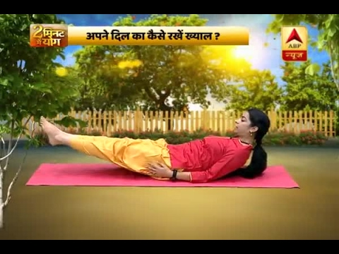 Yoga in 2 Mins: Know how to keep your heart healthy