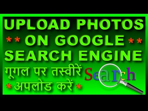How to Add/Upload Photo/Image/Picture on Google Search Engine?Google Photos SEO [Hindi/Urdu]