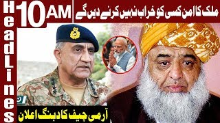 Army Chief's Clear Message To Enemies of Pakistan | Headlines 10 AM | 5 November 2019 | Express News