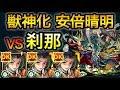 【モンスト】禁忌の獄EXステージ!「刹那」に獣神化「安倍晴明」3体使ってみた!