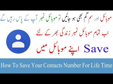 How Ton Save Your Contacts Number For Life Time - Google Contacts 2018
