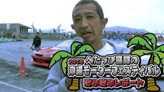 へたっぴ風間の沖縄ドリレポート  ドリ天 Vol 104 ⑥