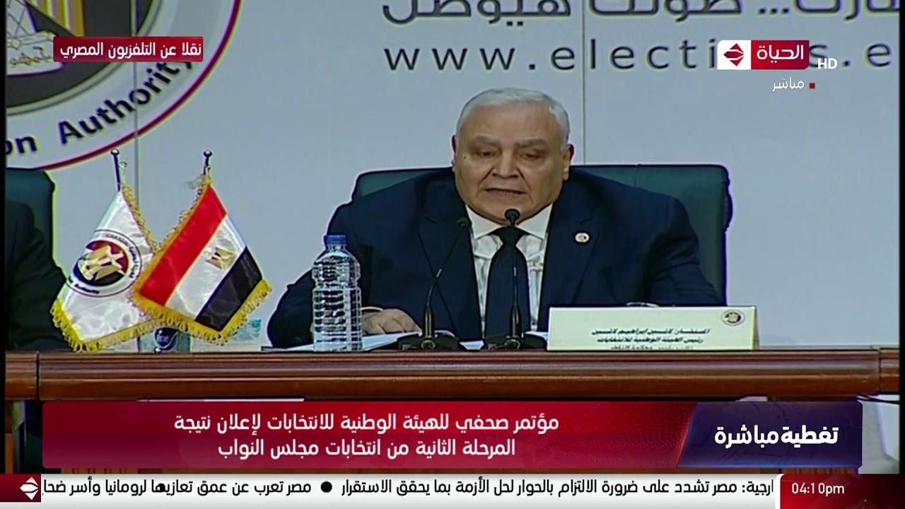 مؤتمر صحفي للهيئة الوطنية للانتخابات لإعلان نتيجة المراحل الثانية من انتخابات مجلس النواب