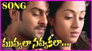 Muvvala Navvakala Song - Pournami Video Songs    Latest Telugu Hit Songs - Prabhas,Trisha