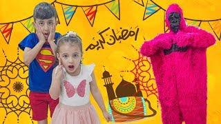 #x202b;سوبر سمعة وفرح - سوبر سمعة صائم والغوريلا الشريرة  - Super Somaa And Farah And The Pink Gorilla#x202c;lrm;