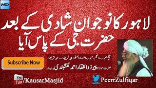 A Young Man met Hazrat Ji After Wedding : Peer Zulfiqar Naqshbandi DB