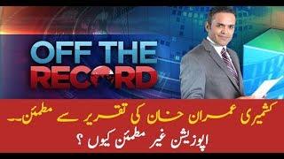 Off The Record | Kashif Abbasi | ARYNews | 30th SEPT 2019