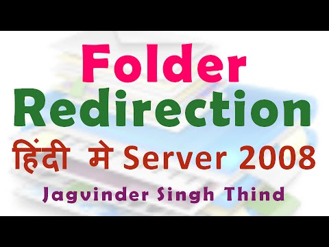 Folder Redirection in Windows Server 2008 - Group Policy in Hindi - Video 26