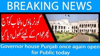 Governor house Punjab once again open for Public today | 23 Sep 2018 | 92NewsHD