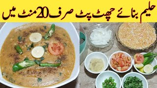 Haleem Recipe. Mix Daal Very Tasty And Delicious By Ijaz Ansari food Secrets.