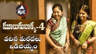 మూలుగు బొక్క - 4 | ఒడిబియ్యం | Mulugu Bokka - 4  | Sanghveer | Radhika | VeeraSwamy | MicTv.in