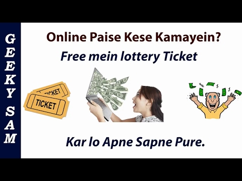 Earn online with free Lottery ticket | Hindi