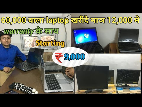 Cheapest laptop, PC, desktop, accessories, monitor jhandewalan, Karol bagh, Delhi