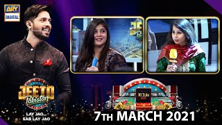 Jeeto Pakistan – Guest: Aadi Adeal Amjad - 7th March 2021