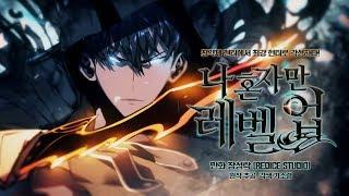 웹툰 『나 혼자만 레벨업』 2차 트레일러 공개