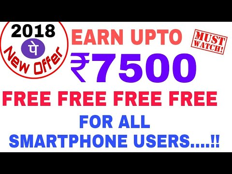 PhonePe Give ₹7500 To Every Smartphone Users..[Limited Time Period]