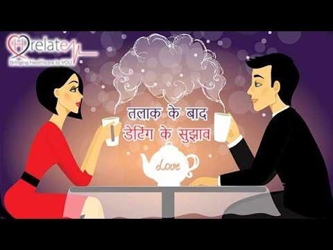 जानिए Dating Tips After Divorce और जिंदगी में खुशियां वापस लाये