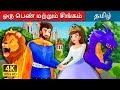 Download ஒரு பெண் மற்றும் சிங்கம் | Fairy Tales in Tamil | Tamil Fairy Tales MP3,3GP,MP4