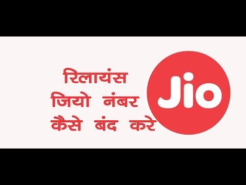 रिलायंस  जियो नंबर कैसे बंद करे How to cancel jio number before 31 March