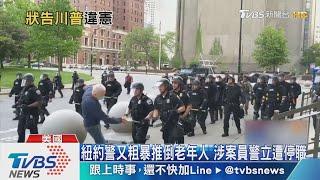 紐約警又粗暴推倒老年人 涉案員警立遭停職