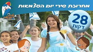 #x202b;מחרוזת שירים ליום העצמאות - שירי ילדות אהובים - הופ! ילדות ישראלית#x202c;lrm;