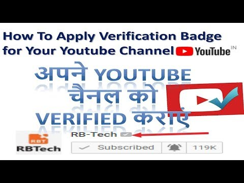 How To Apply Verification Badge for Your Youtube Channel अपने Youtube चैनल को Verified कराएं