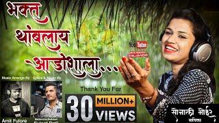 भक्त थांबलाय आडोश्याला ( सोनाली भोईर ) new ekvira aai superhit video song