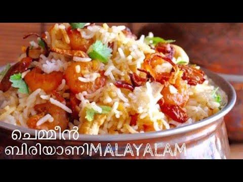Malabar Prawns Biryani || ചെമ്മീന് ബിരിയാണി || Recipes In Malayalam Ep #21